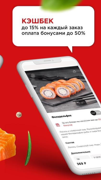 Суши Мастер - Доставка еды screenshot-3