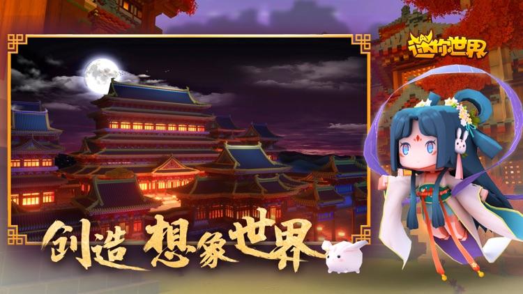 迷你世界-国风大赏 screenshot-3