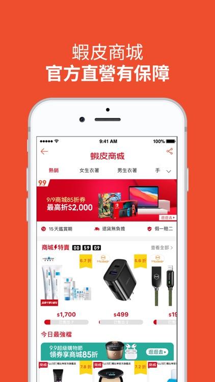 蝦皮購物|9.9超級購物節 screenshot-6