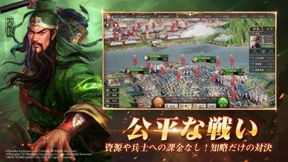 三國志 真戦のおすすめ画像3