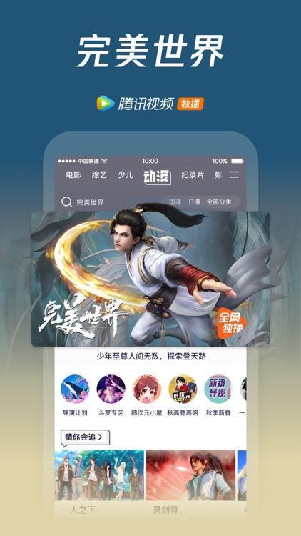 腾讯视频-嘉南传热播 screenshot-3
