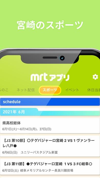 MRTアプリのおすすめ画像5
