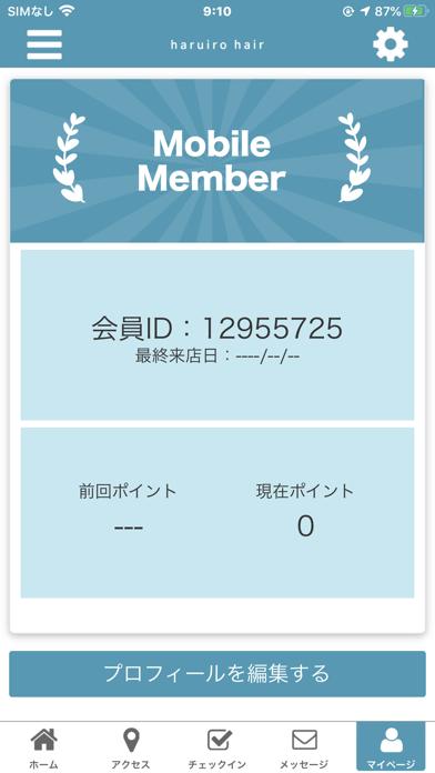 haruiro hair Officialアプリ紹介画像3