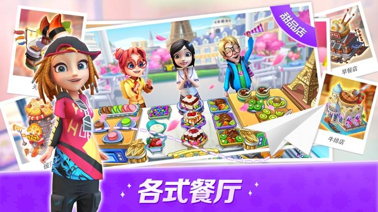 舌尖上的小镇-美食烹饪休闲养成游戏 screenshot-6