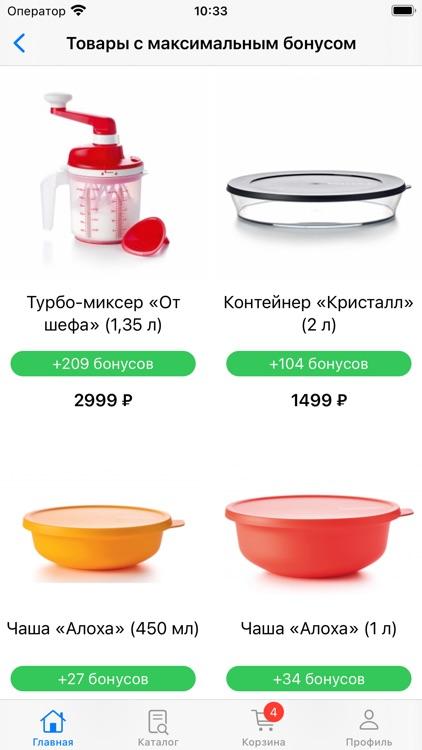 Tupperware Russia screenshot-3