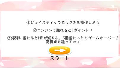 うさぎ生活 screenshot 2