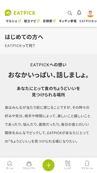 EATPICK紹介画像1