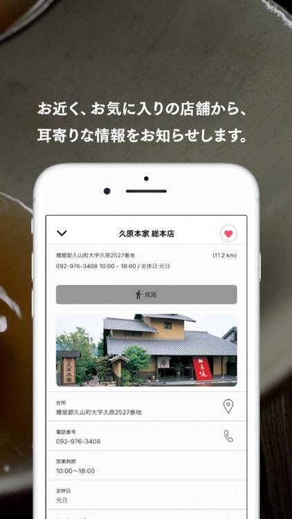 久原本家アプリ【公式】 screenshot-6