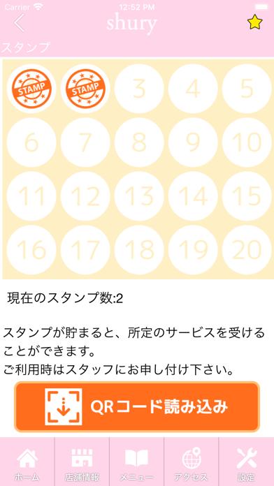 Shury 公式アプリ紹介画像3