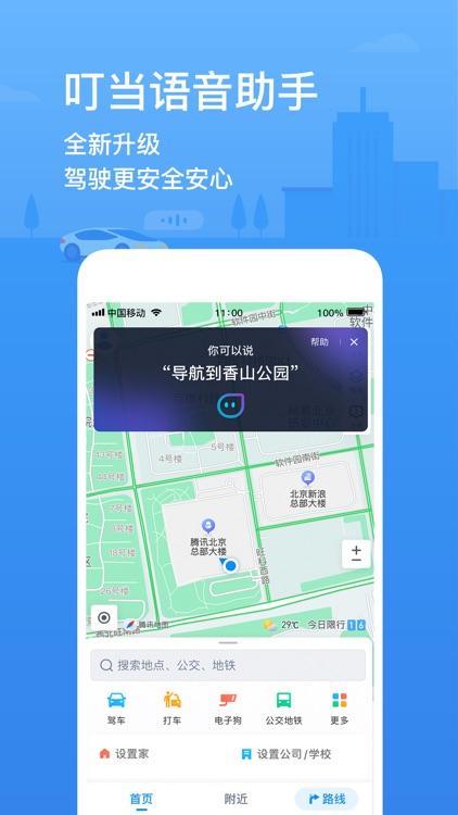 腾讯地图-路线规划,导航打车出行必备 screenshot-7