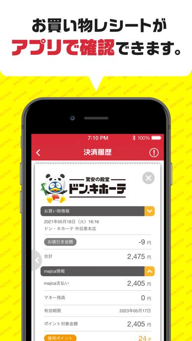 majica~電子マネー公式アプリ~のおすすめ画像5