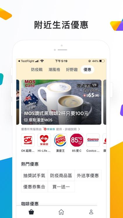 Yahoo奇摩 screenshot-4