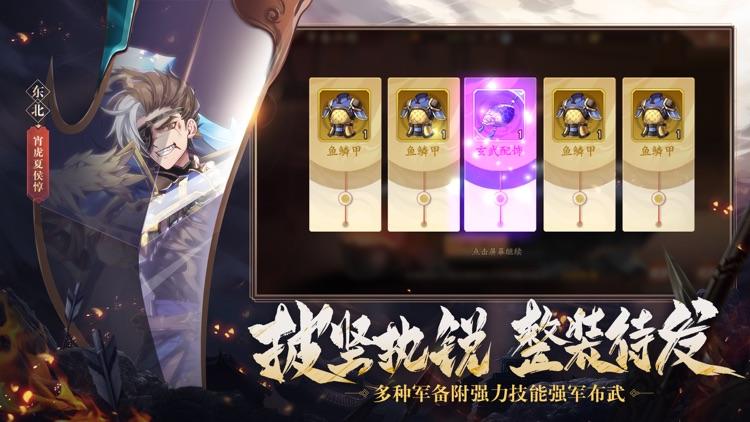 少年三国志2-逐鹿天下 screenshot-3