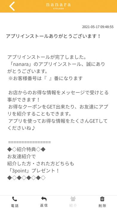 nanara公式アプリ紹介画像2