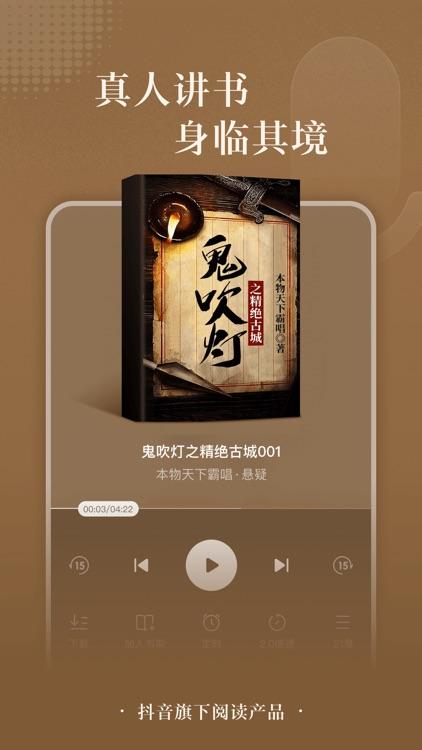 番茄小说 - 热门全本小说电子书阅读器 screenshot-3
