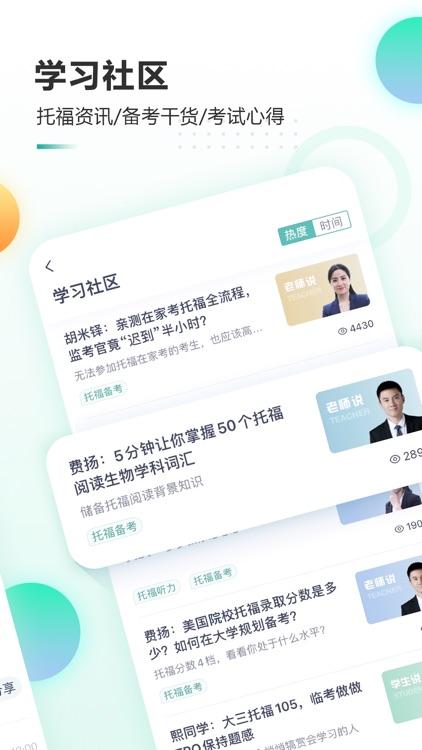新东方托福Pro-ETS官方授权真题 screenshot-4