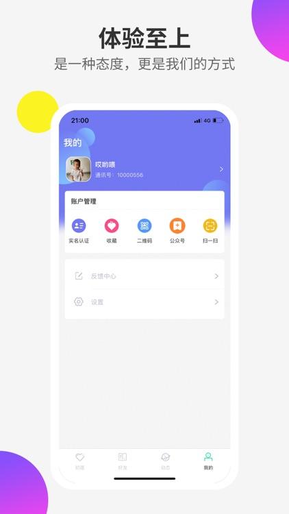 初愿 screenshot-3