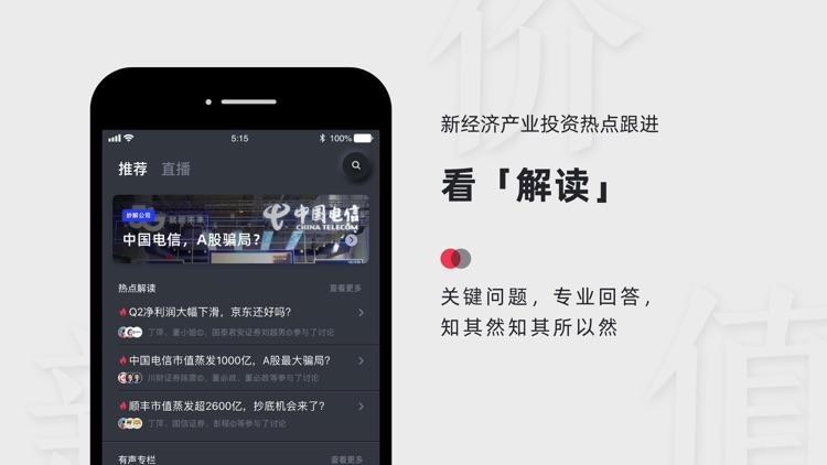 妙投-专业财经新闻热点资讯 screenshot-3