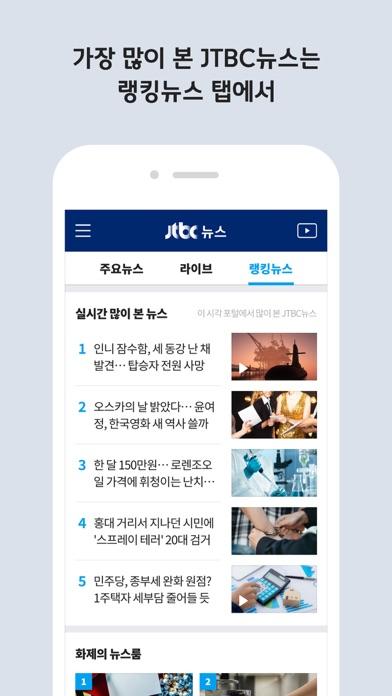 cancel JTBC 뉴스 Android 용 2