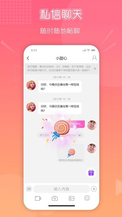 海棠-一对一视频聊天交友软件 screenshot-3
