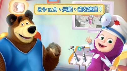マーシャとくま 歯科手術と歯医者紹介画像3