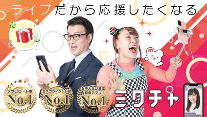ミクチャ - ライブ配信 & 動画アプリ ScreenShot0