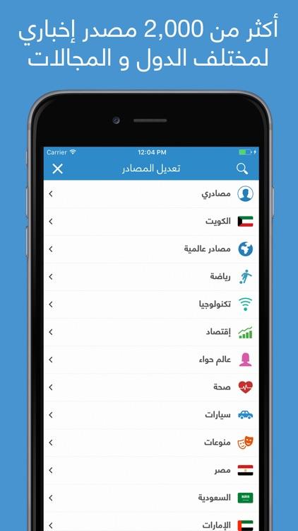 نبض Nabd - اخبار العالم ، عاجل screenshot-4