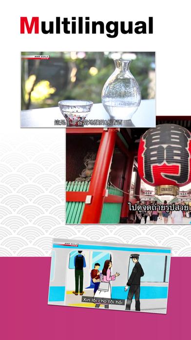 NHK WORLD-JAPAN ScreenShot4