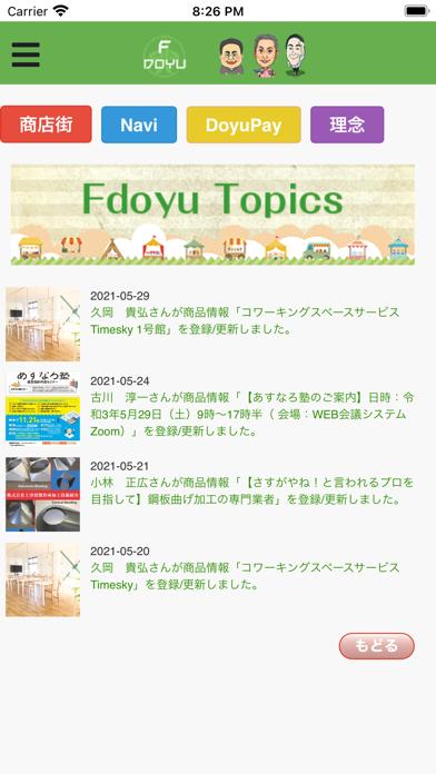 Fdoyu21紹介画像2
