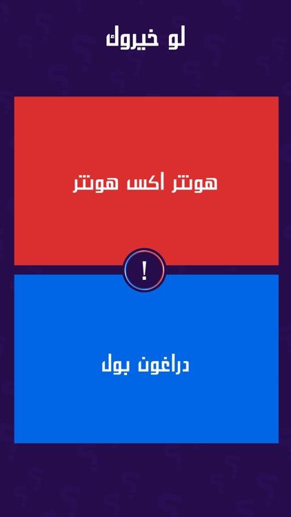 لو خيروك برو screenshot-4