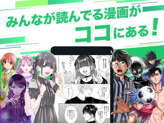 サイコミ-マンガ・オリジナル漫画が最速で読めるのおすすめ画像8