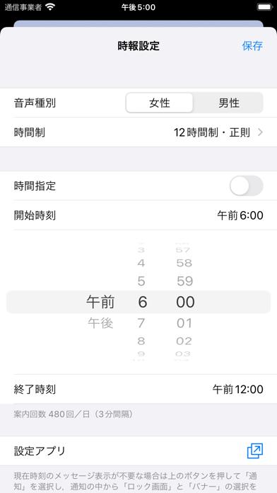 日本語音声時計のおすすめ画像3