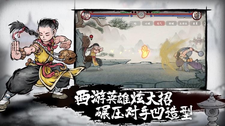 墨斗 - 真·格斗 screenshot-3