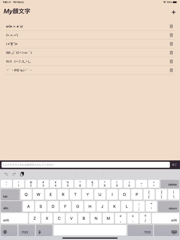 ŌωOmoji - 顔文字キーボードのおすすめ画像3