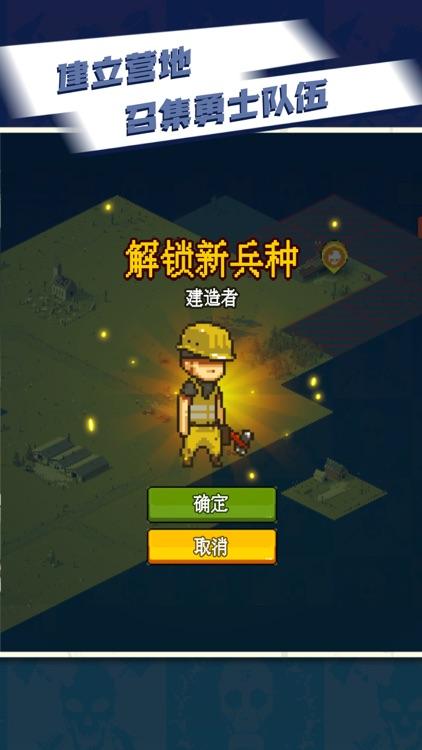 死亡突围:僵尸战争 screenshot-3