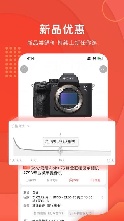 咔么租赁—拍片人的器材库 screenshot-3