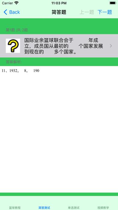篮球教学大全 screenshot 5