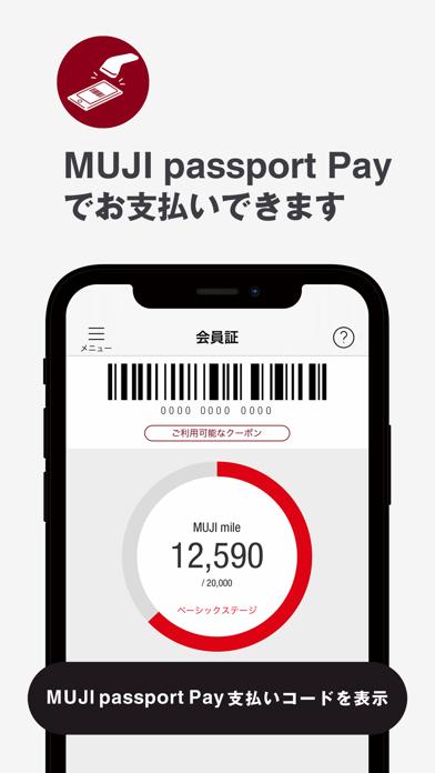 MUJI passport ScreenShot3