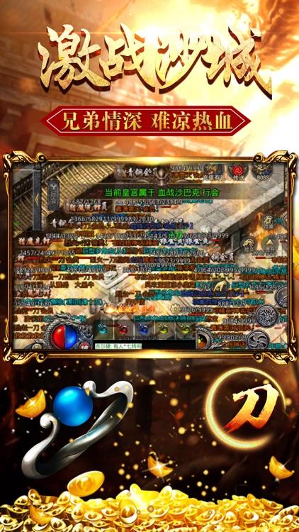 怒火一刀-正版传奇游戏散人打宝天堂 screenshot-3