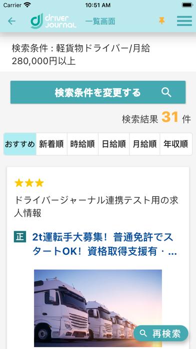 ドライバージャーナル - 求人アプリ紹介画像8
