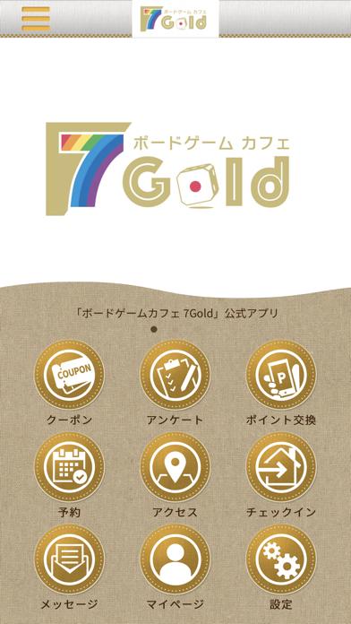 ボードゲームカフェ7Gold 【公式アプリ】紹介画像1