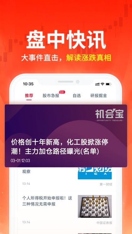荔枝财经-股票财经炒股资讯 screenshot-3