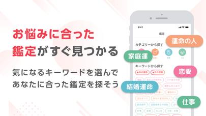 ゲッターズ飯田の占い ScreenShot3