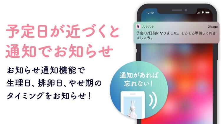 ルナルナアプリ screenshot-4