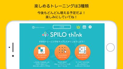 SPILO think(スピロ・シンク)紹介画像1