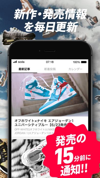 スニーカーダンク スニーカーフリマアプリのスクリーンショット5