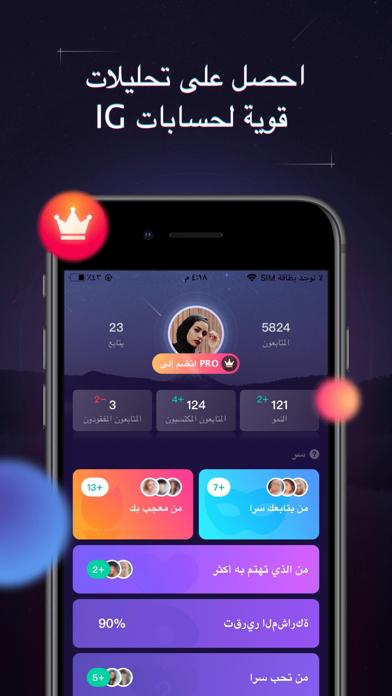 InCompass for Instagram Reportلقطة شاشة1