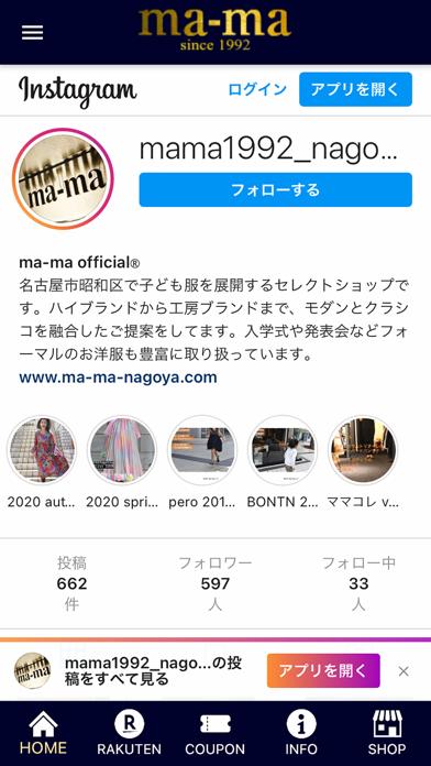 ma-ma公式アプリ紹介画像7