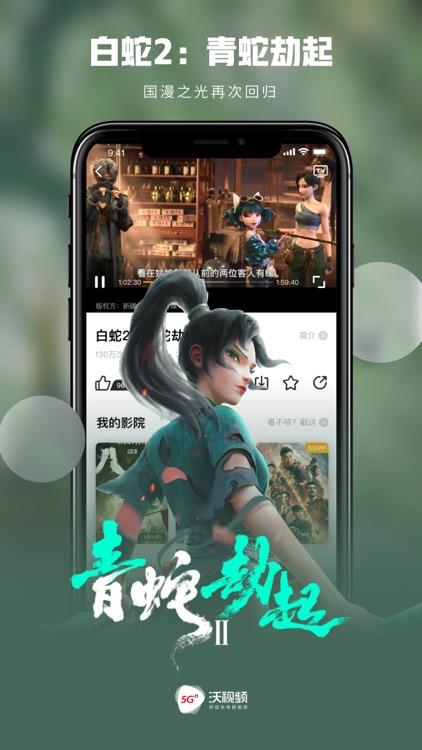 沃视频-天天领现金 screenshot-5