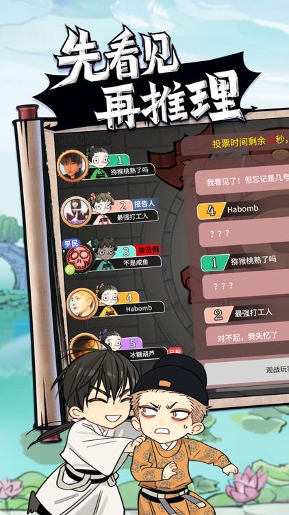 狼人杀-官方正版 screenshot-4